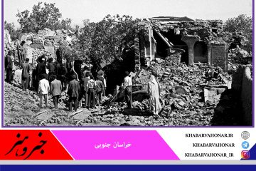 زمینلرزه ۹ و ۱۰ شهریور ۱۳۴۷ ( ۳۱ اوت ۱۹۶۸) دشت بیاض و فردوس