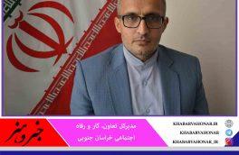 صادرات ۱۳ میلیون دلاری تعاونیهای خراسان جنوبی