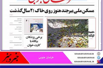 تعطیلی روزنامه خراسان جنوبی بعد از ۱۷ سال فعالیت