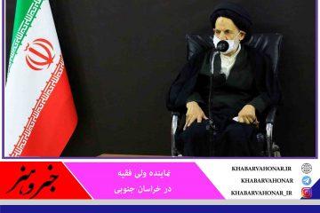 امام جمعه بیرجند: عدالتخواهی مهمترین مساله ملتها است