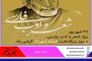 ۲۷ شهریور؛ روز شعر و ادب پارسی و روز بزرگداشت استاد شهریار گرامی باد