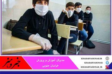 روشن شدن چراغ تعلیم و تربیت از امروز با حضور ۸۰هزار دانش آموز در خراسان جنوبی