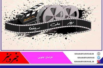 روز ملی سینما بر همه هنردوستان و اهالی  سینمای ایران تبریک و تهنیت باد