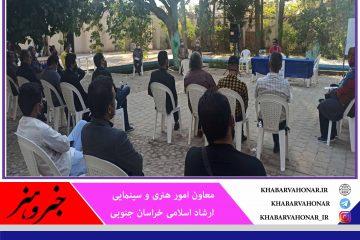 انتخابات موسسه انجمن هنرهای نمایشی خراسان جنوبی برگزار شد