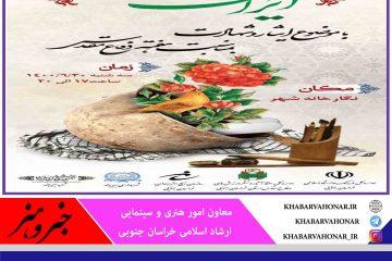 """برپایی نمایشگاه خوشنویسی """"ایران مقتدر"""" به مناسبت هفته دفاع مقدس"""
