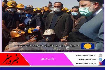 حضور رئیس جمهور درجمع کارگران معدن پرورده شهرستان طبس
