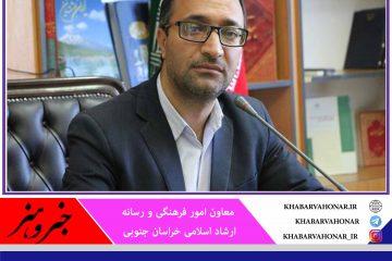 ارسال ۱۰۶ اثر به چهارمین جشنواره استانی کتاب سال خراسان جنوبی