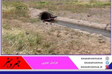 ستاد احیای قنوات خراسان جنوبی در پی تاکید رییس جمهوری تشکیل شد