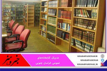 کتابخانههای عمومی خراسان جنوبی بازگشایی شد