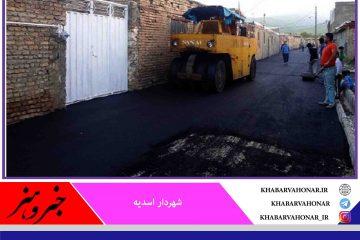 آسفالت ۳۰ هزار متر مربع از معابر شهر اسدیه آغاز شد