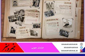 ۳۱ شهریور ،آغاز هفته دفاع مقدس بر حماسه سازان  و ملت ایران مبارک باد