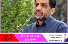 مدیر انجمن گردشگری پایدار استان از وزیر گردشگری برای سفر به خراسان جنوبی دعوت کرد.