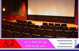 فیلمهای جشنواره کودکان و نوجوانان در شهر قاین اکران میشود