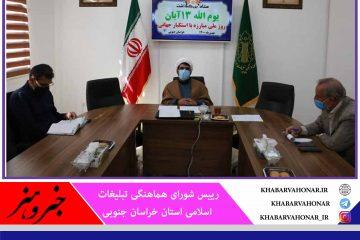هفت کارگروه تخصصی گرامیداشت ۱۳ آبان در خراسان جنوبی تشکیل شد