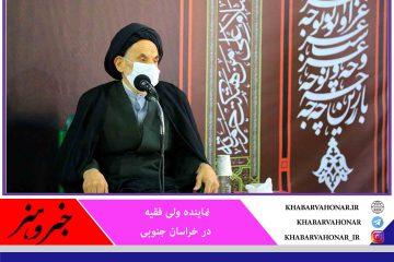 تاکید امام جمعه بیرجند بر اطلاعرسانی خدمات نظام به مردم