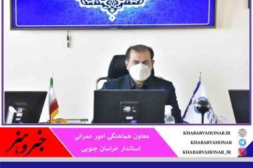 سه کارگروه ذیل ستاد احیای قنوات خراسان جنوبی تشکیل شد