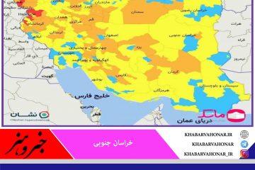 روشن تر شدن نقشه کرونایی استان؛بیرجند تنها شهر نارنجی خراسان جنوبی