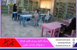 اجرای ۳۰۰ برنامه هفته ملی کودک در خراسان جنوبی آغاز شد