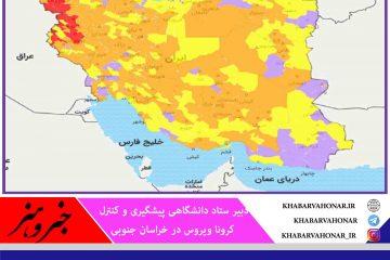 زردتر شدن رنگ نقشه کرونا در خراسان جنوبی