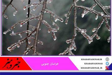 هشدار هواشناسی درباره وقوع یخبندان در خراسان جنوبی