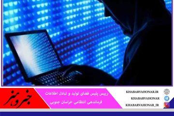عامل انتشار فیلمهای شخصی درفضای مجازی دستگیر شد