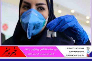 ۱۴ هزار دُز واکسن کرونا در راه خراسان جنوبی