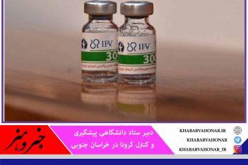 تزریق واکسن پاستوکووک به دانشآموزان خراسان جنوبی
