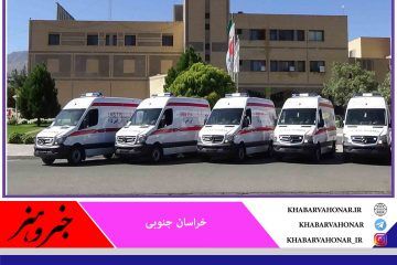 مطالبه مردم شهرستان طبس از مسئولین دانشگاه علوم پزشکی  کمبود آمبولانس و مستهلک بودن امبولانس های فعلی در طبس