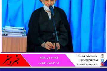 امام جمعه بیرجند: دقت بیشتری در مورد اشتباهات پزشکی انجام شود